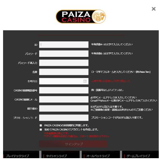 Paiza Casino online register