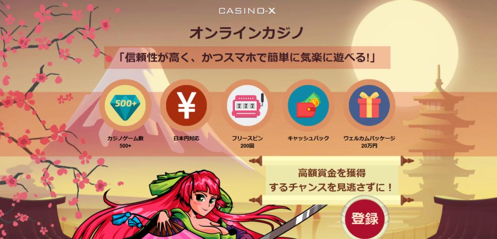 casino-x online casino register